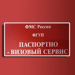 Паспортно-визовые службы Муравленко