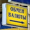 Обмен валют в Муравленко