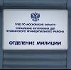 Отделения полиции в Муравленко