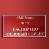 Паспортно-визовые службы в Муравленко