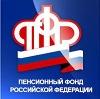 Пенсионные фонды в Муравленко