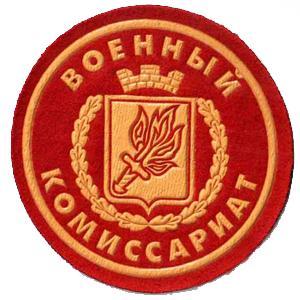 Военкоматы, комиссариаты Муравленко